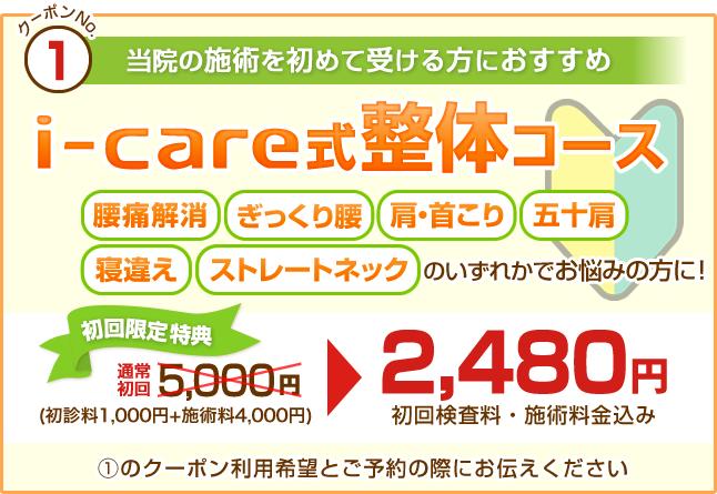 i-care式整体コース初回限定2,480円
