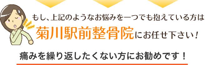 もし、上記のようなお悩みを一つでも抱えている方は菊川駅前整骨院にお任せ下さい!